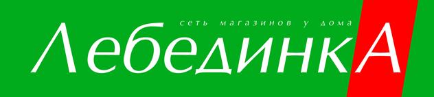lebedinka.ru